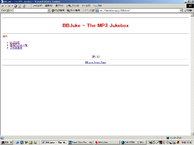 BBJuke Index page