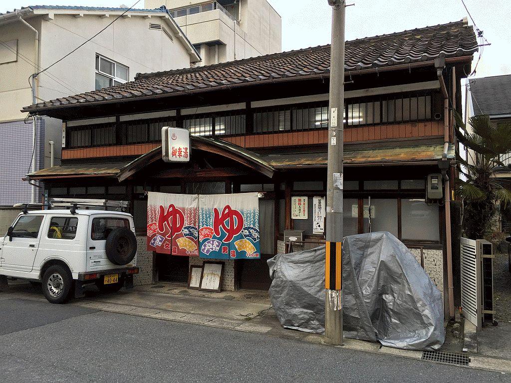 Public Bathhouses in Shiga