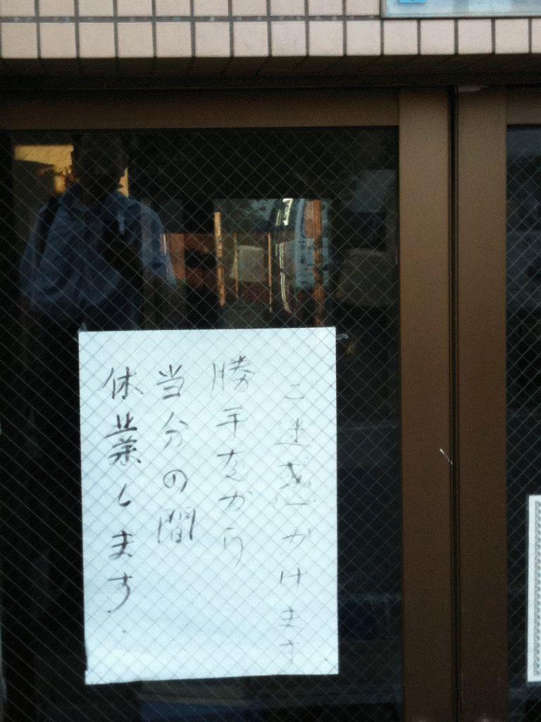 Public Bthhouses in Kyoto