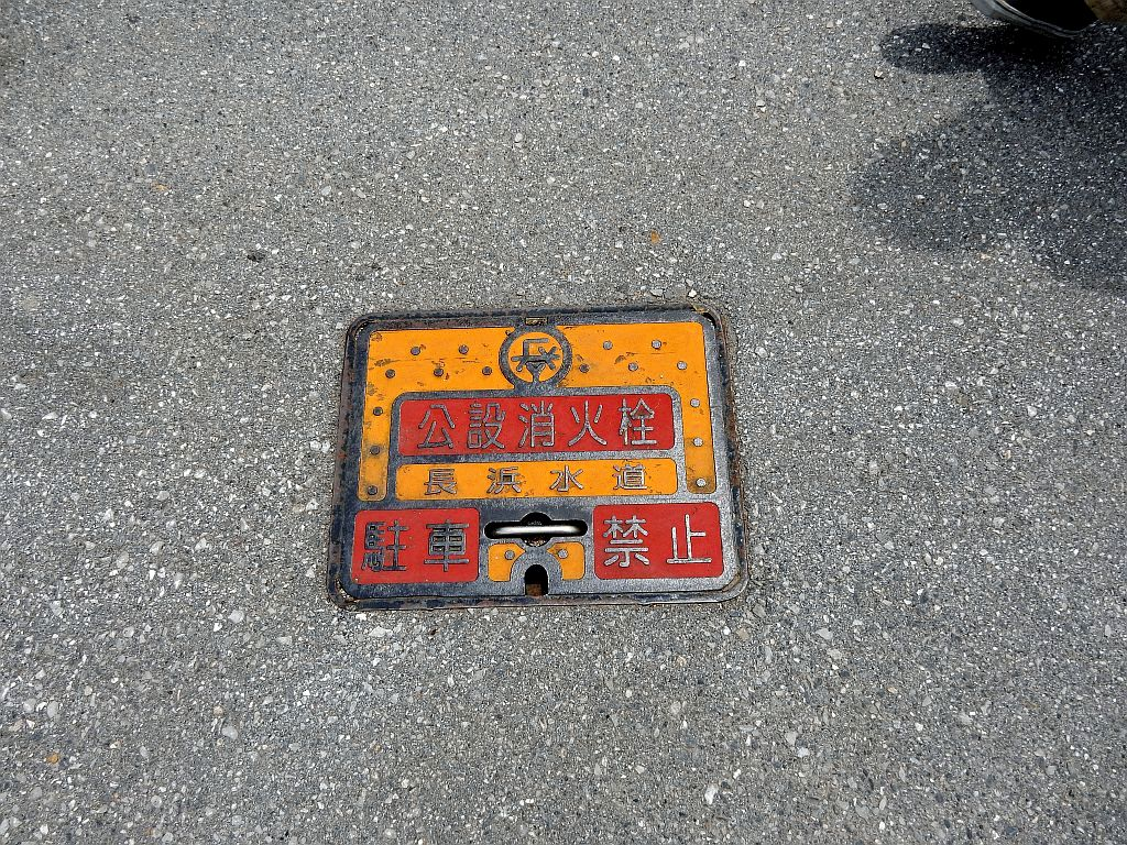 Manhole in 長浜水道