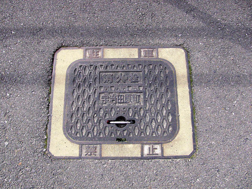 Manhole in Uji-tawara