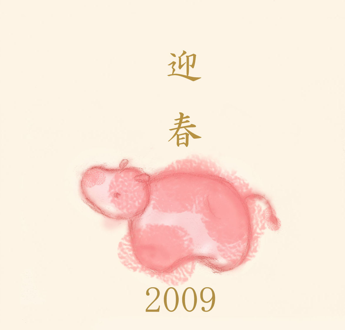 New Year Greeting 2009