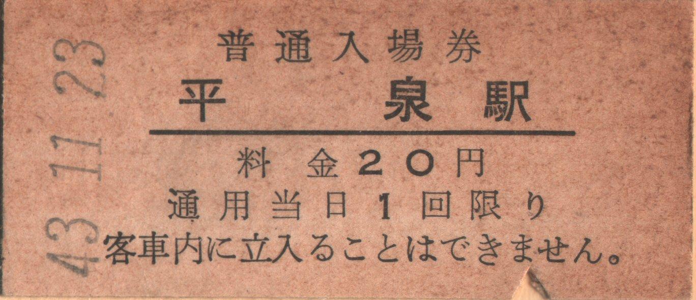 平泉駅 入場券
