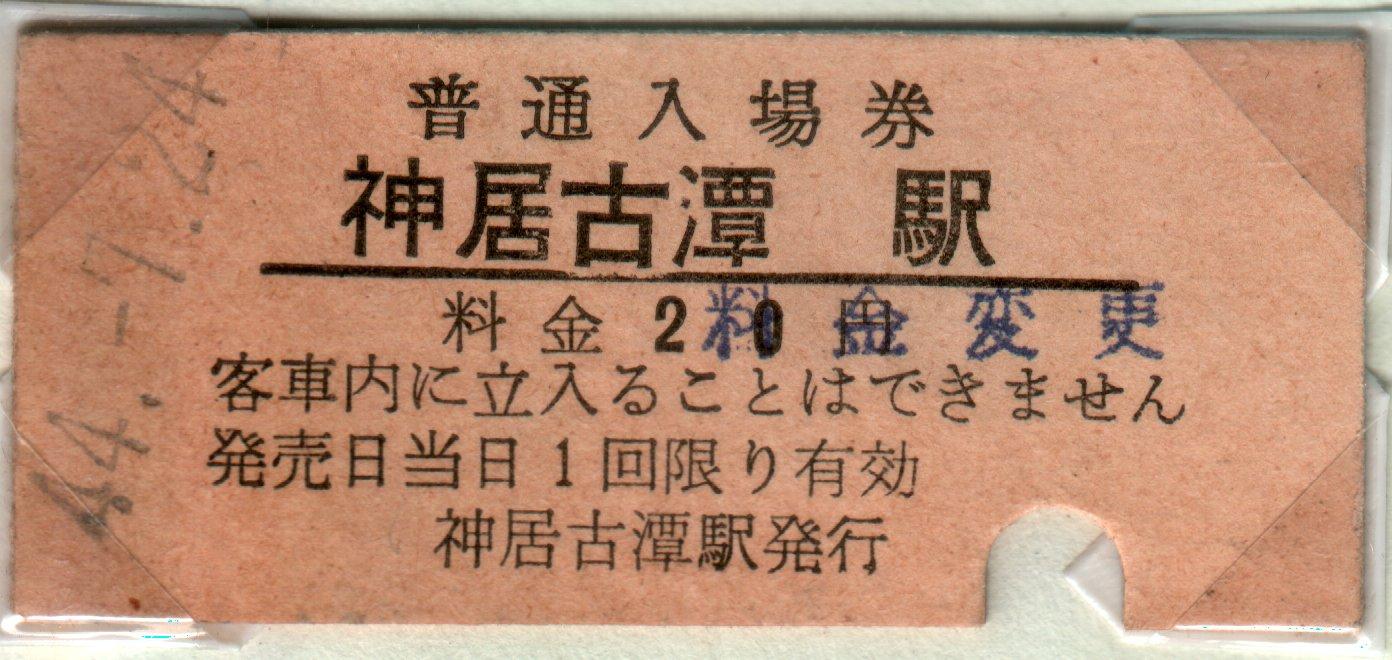 神居古潭駅の切符