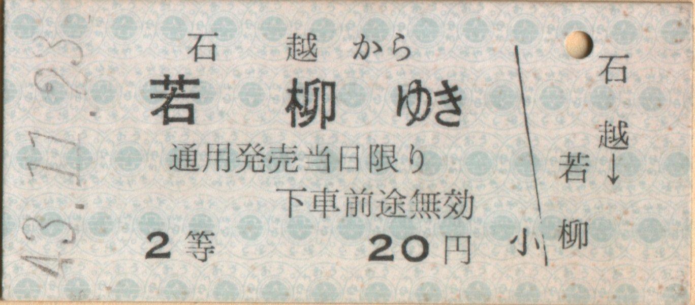 Miyagi_Chuo_ticket.