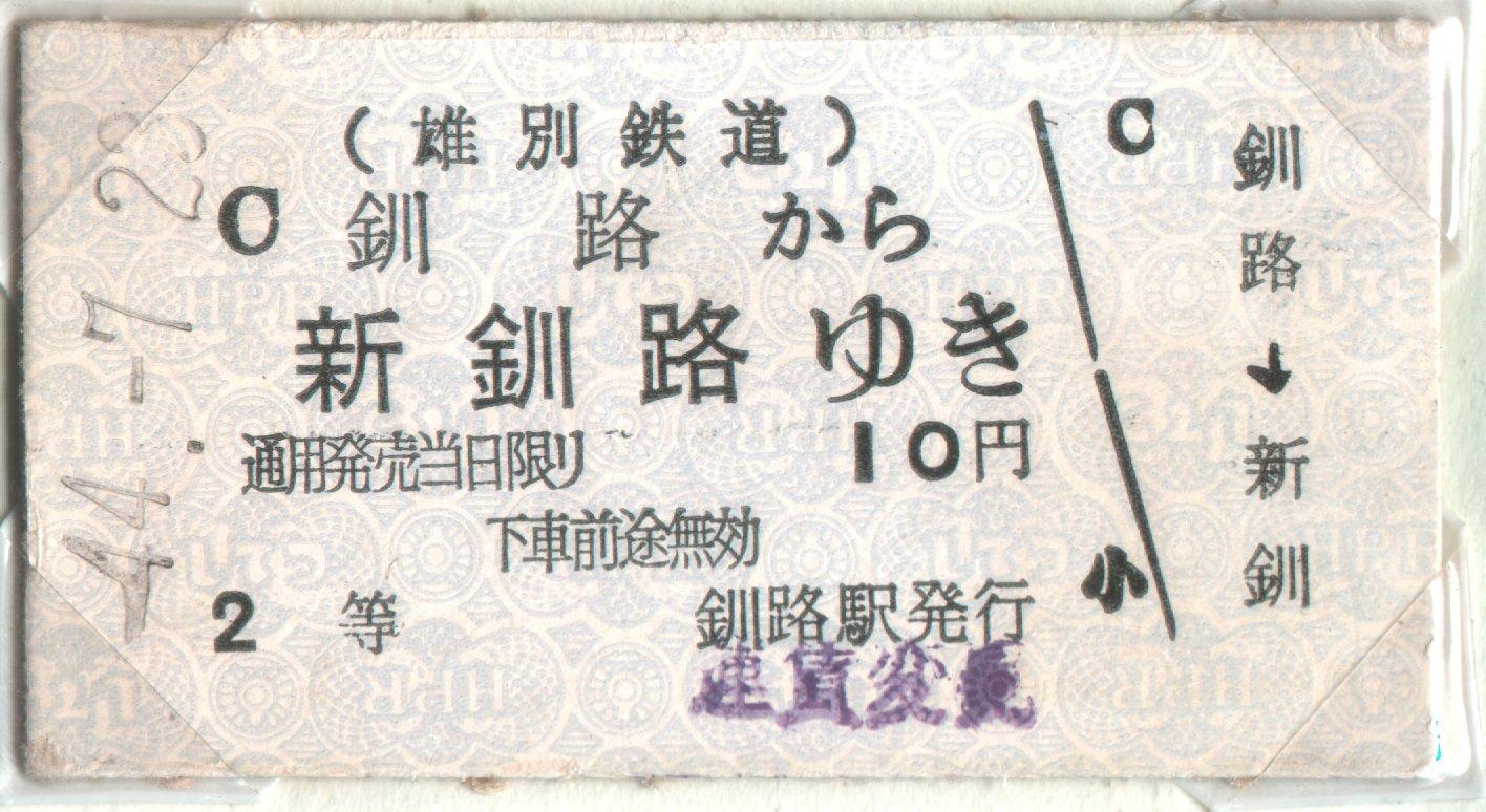 yubetsu_ticket.jpg
