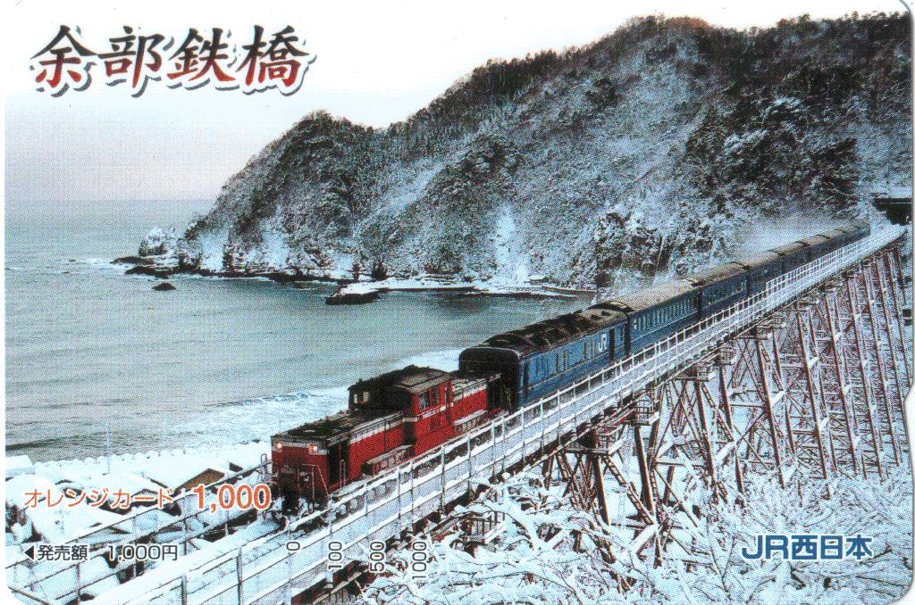 Amarube Viaduct