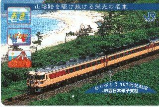 181 Series Diesel Train