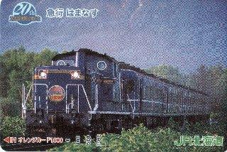 Exp. Hamanasu