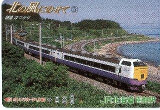 Ltd. Exp. Hatsukari