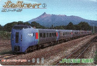 Ltd. Exp. Super Hokuto
