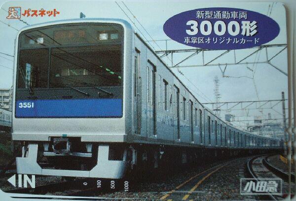 Odakyu 3000 Series car