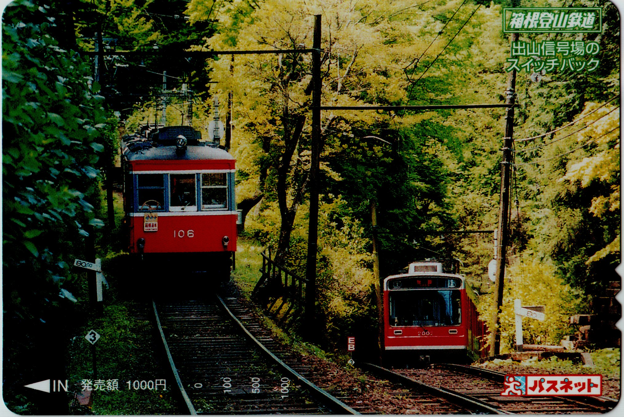 Switchback at Deyama-Signalstation