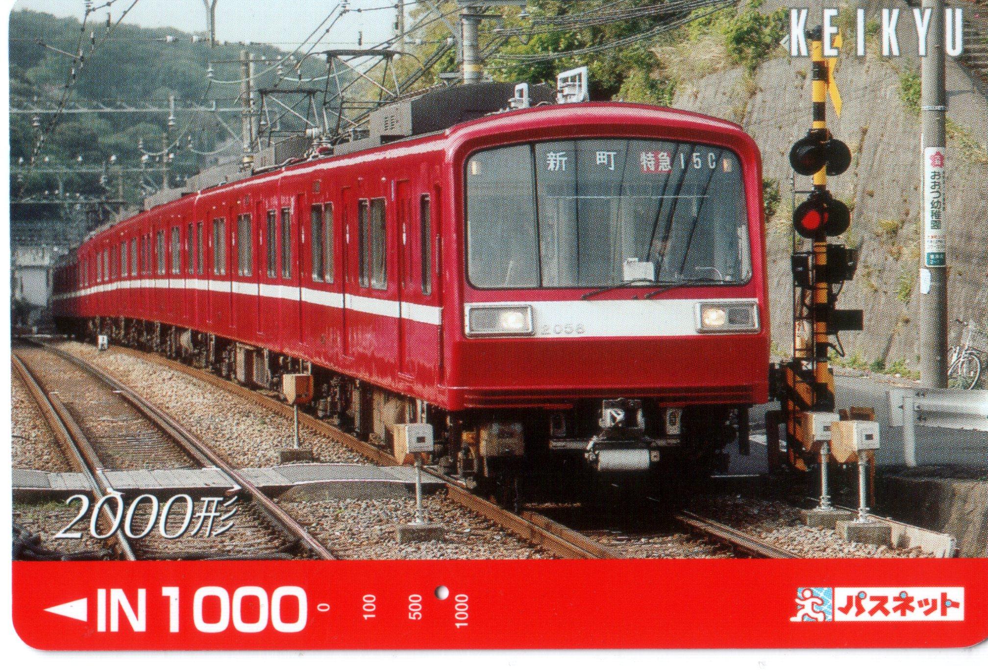 Keikyu 2000 Series
