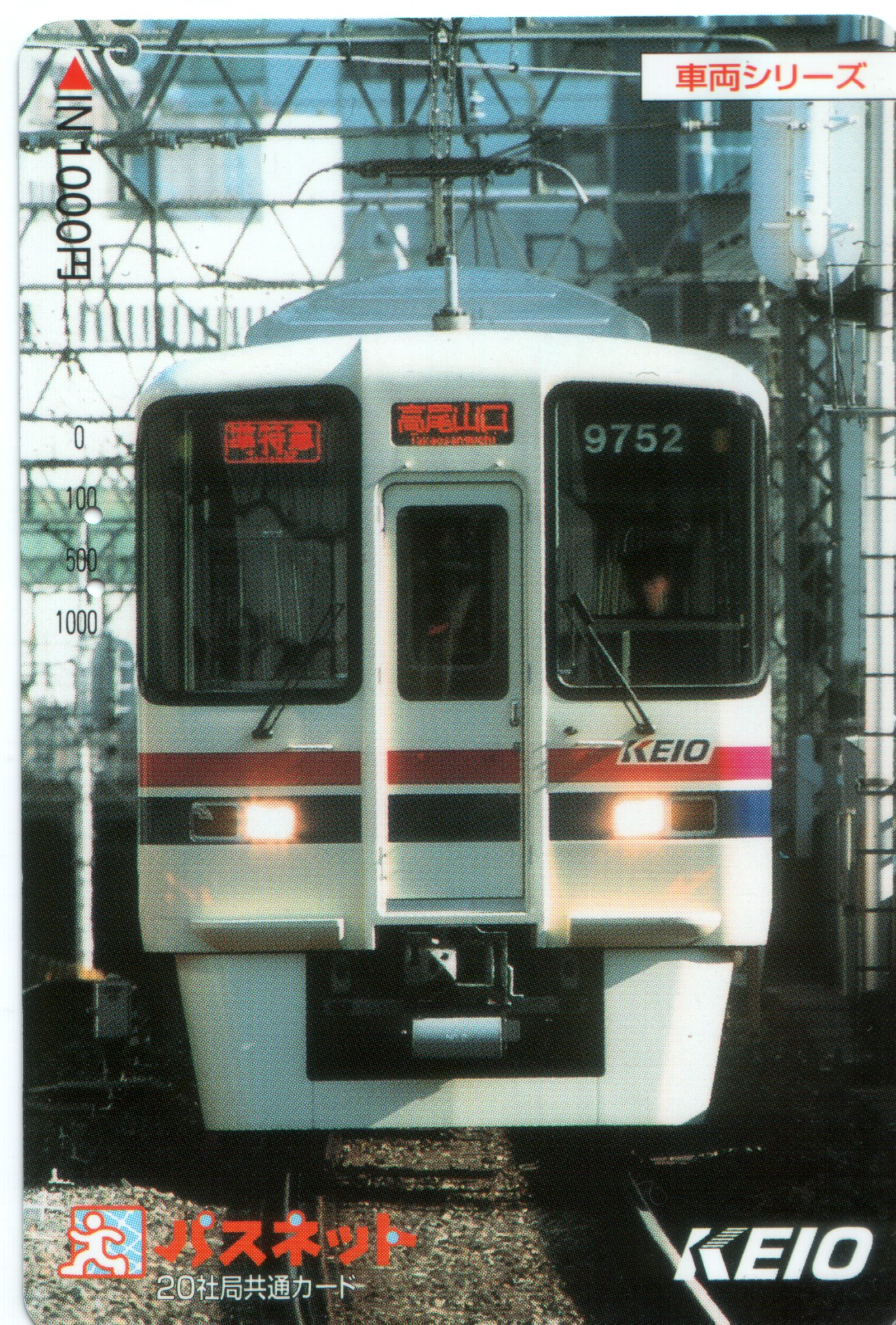Keio 9000 series car