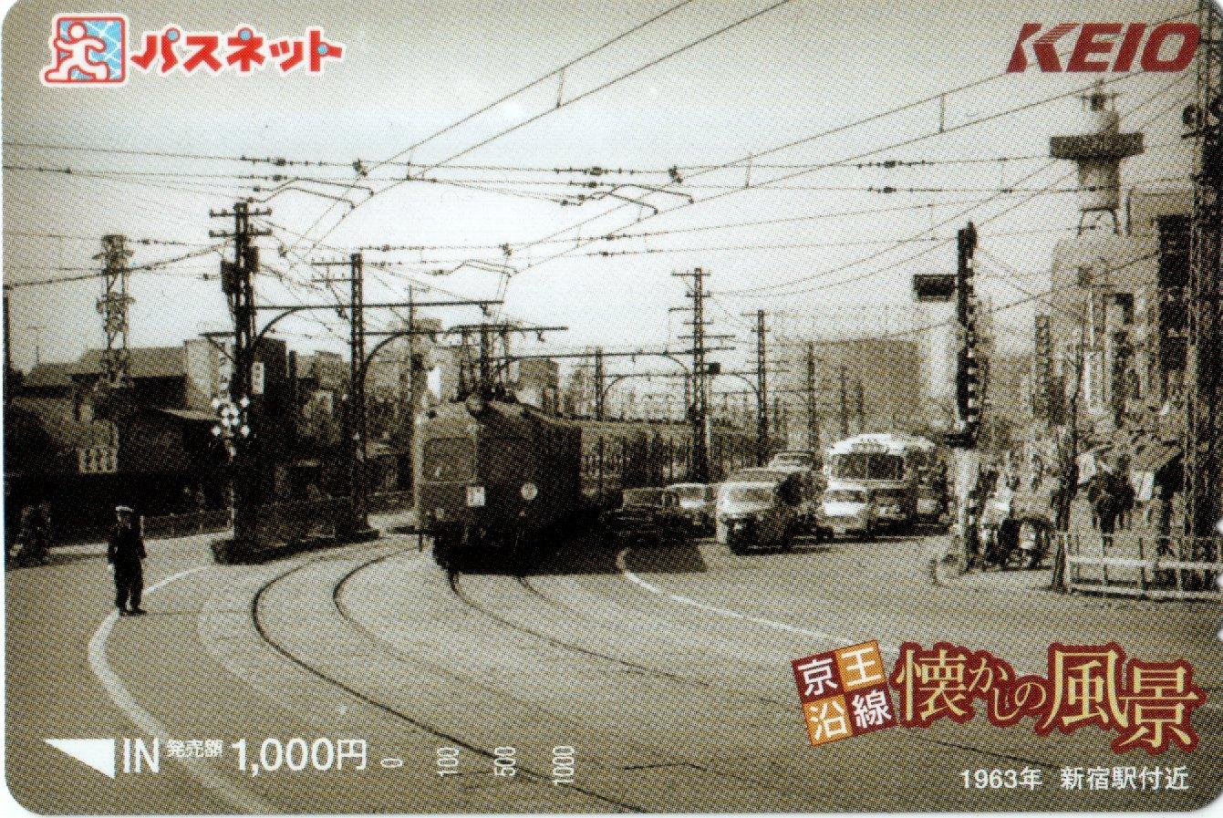 Keio Shinjuku 1963