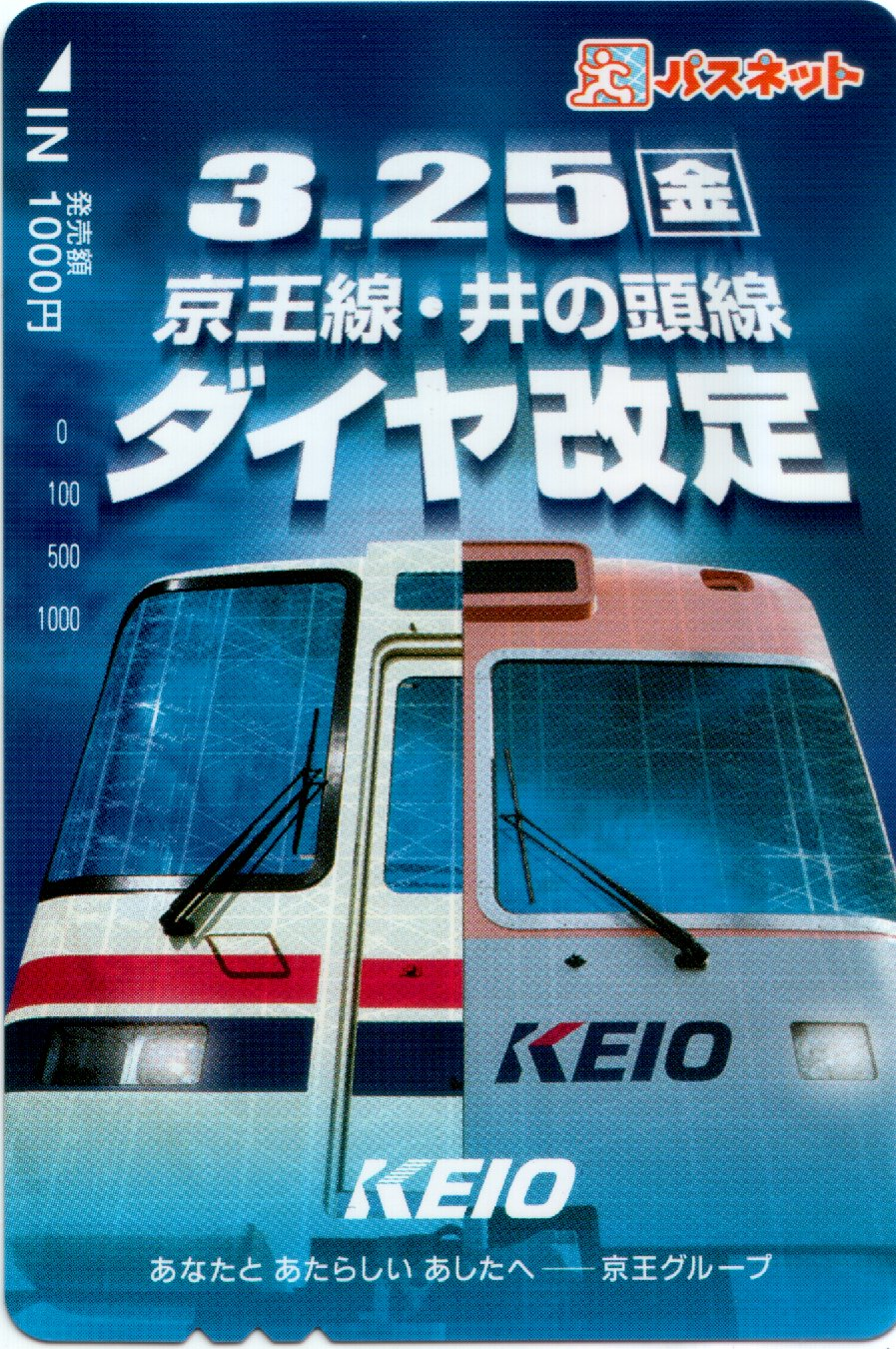 Mar. 25 2005 Train schedule change