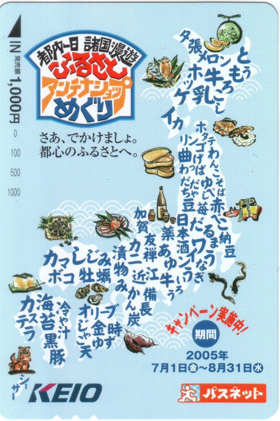 Hometown Cuisine Campaign