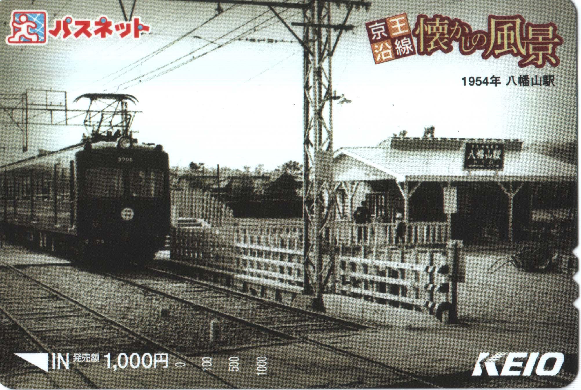 Hachiman-yama Sta. 1954