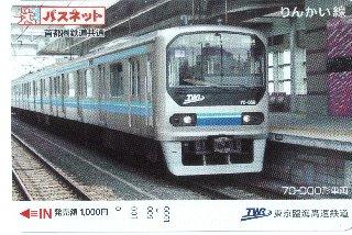 Rinkai Line