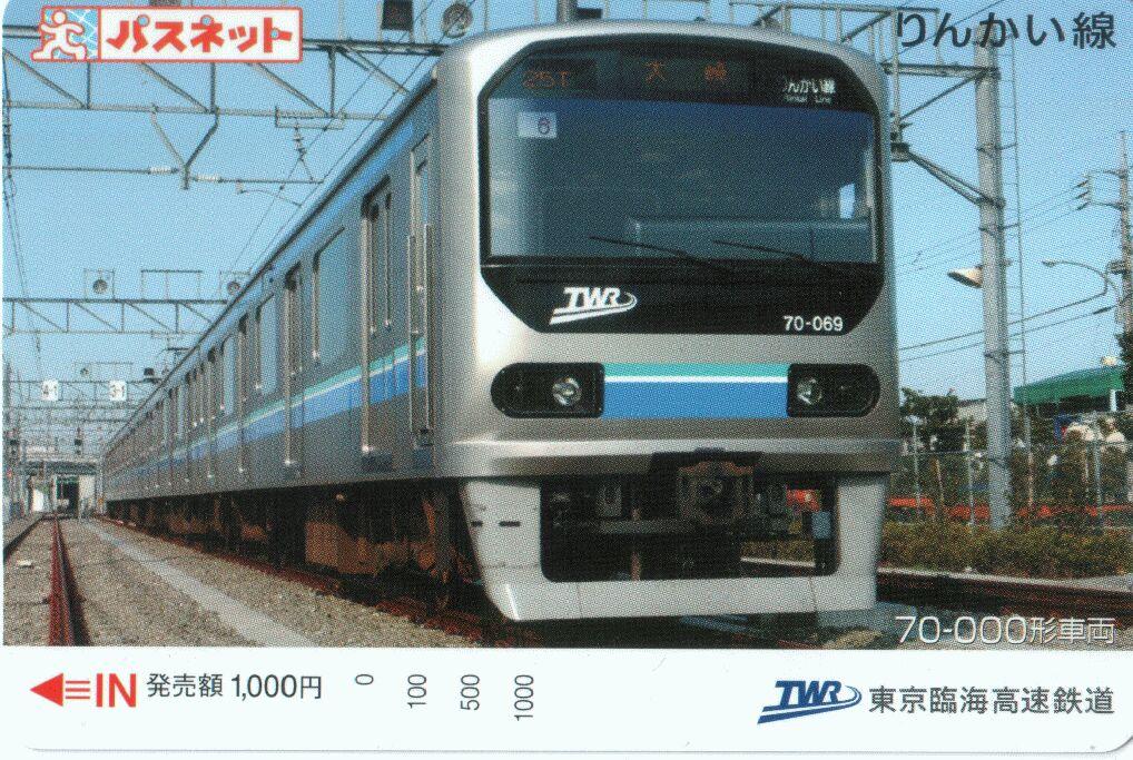 Rinkai Line 70-000 series