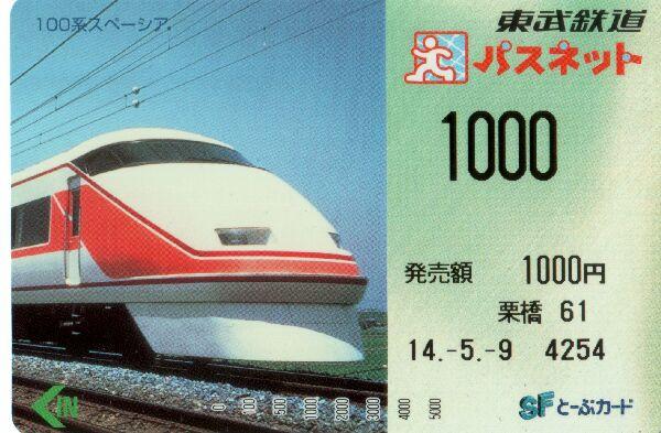 Tobu Railways   Ltd. Exp. Spacia (100 Series)