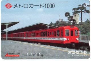 Marunouchi line 500 series