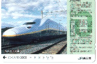 JR East Shinkansen MAX E4