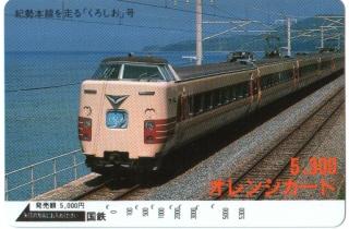 Ltd. Exp. Wakashio