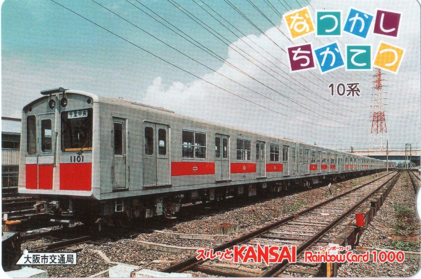 Osaka Municipal Transportation Bureau 10series