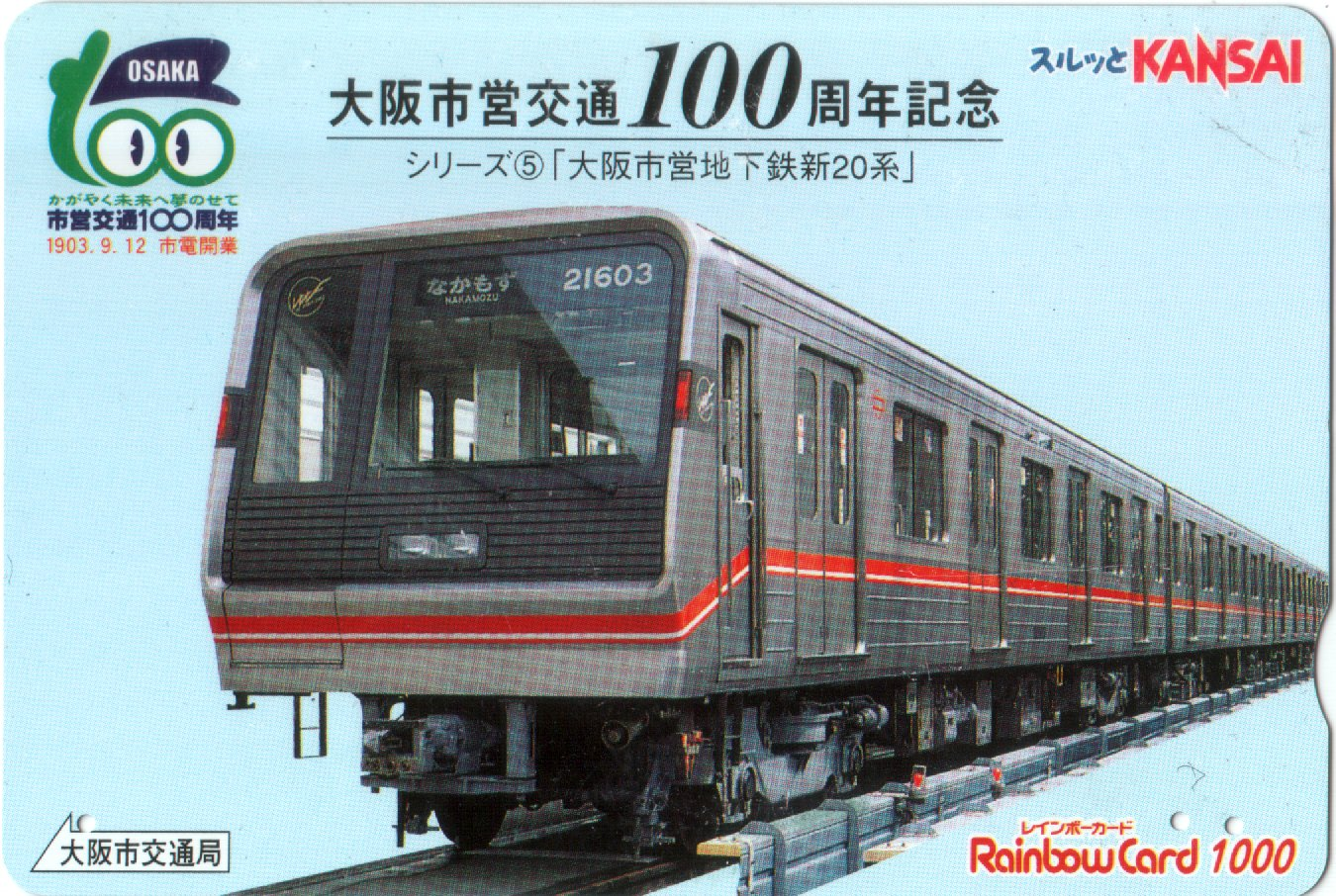 Osaka Municipal Transportation Bureau 20series