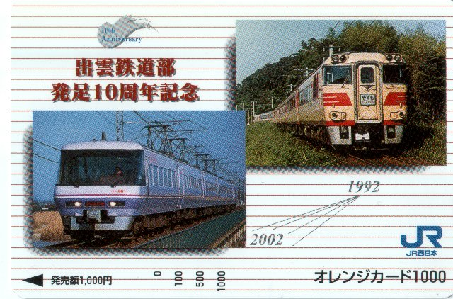 10th anniversary of Izumo Railway Operations dept.