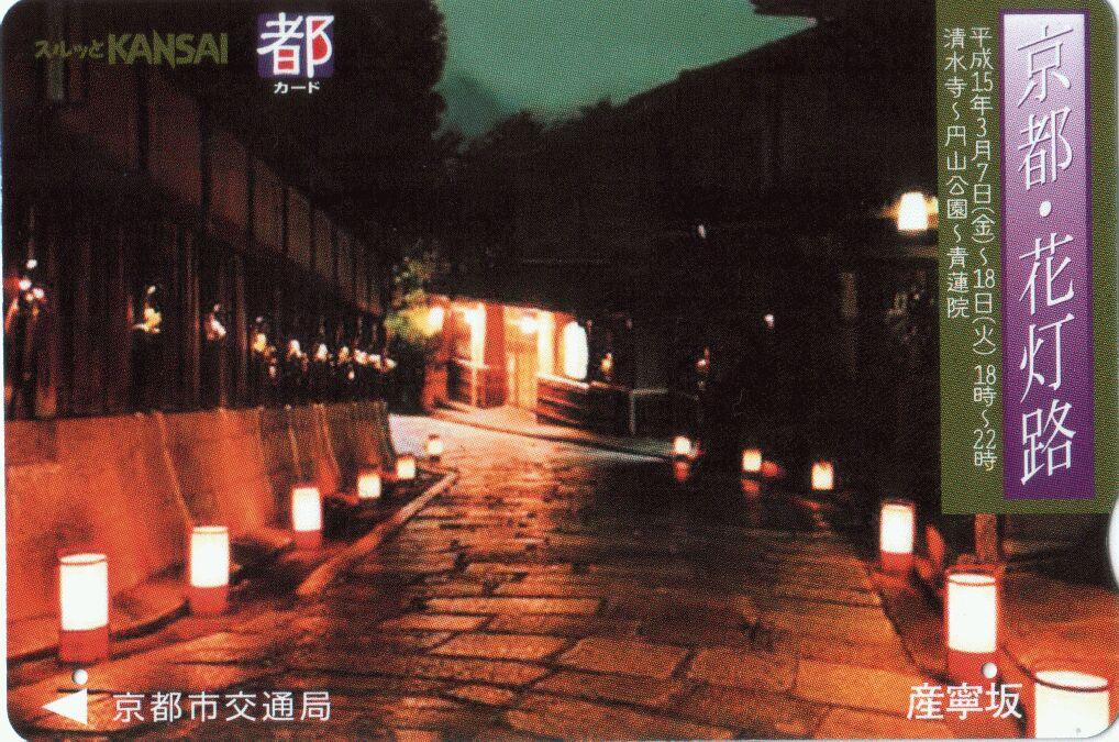 Kyoto Municipal Transportation Bureau  Hanatouro