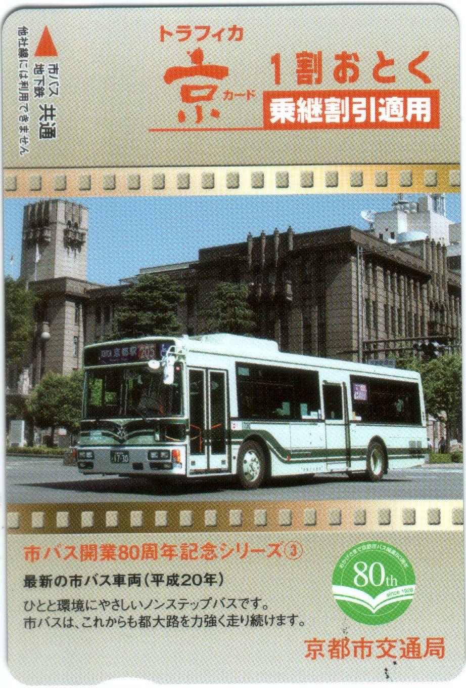 Latest Low-floor Bus
