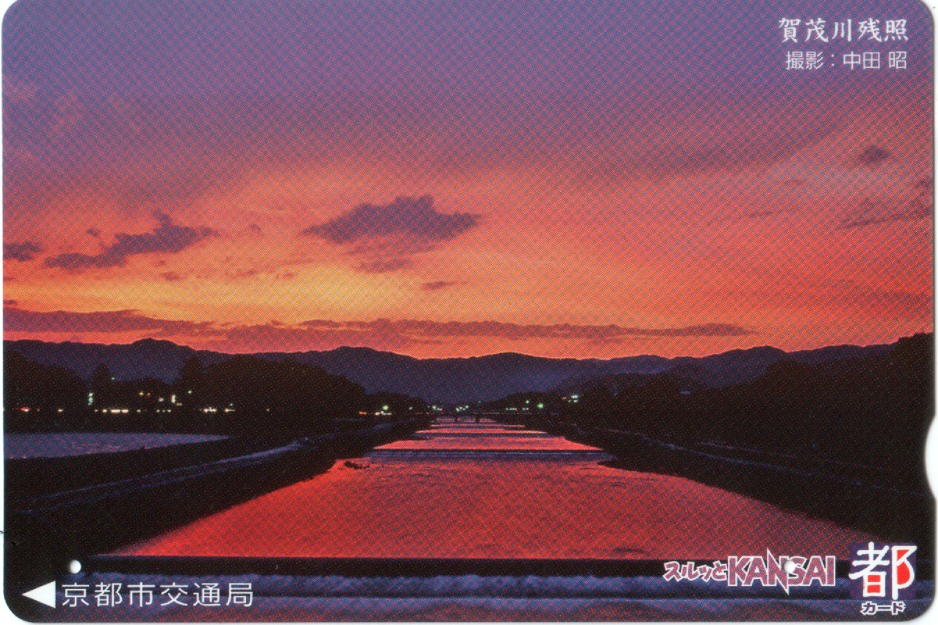 Kyoto Municipal Transportation Bureau