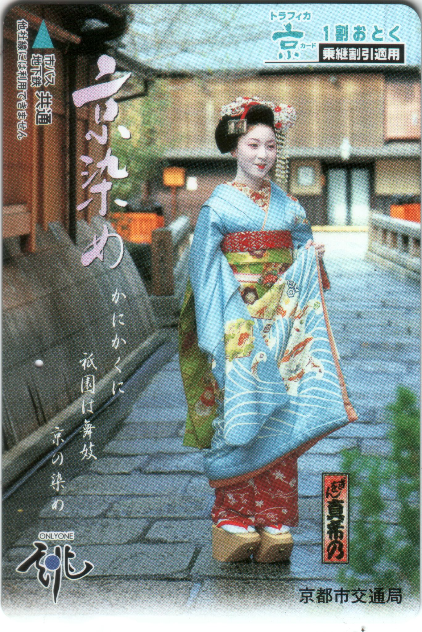 Miss Makino from Gion