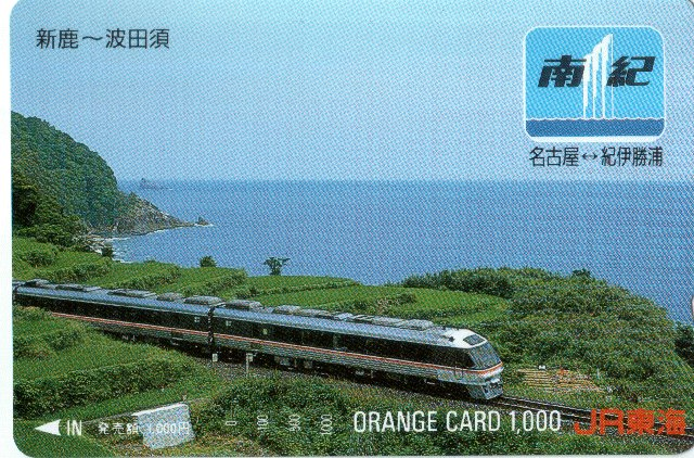 JR Tokai  Ltd. Exp. Nanki