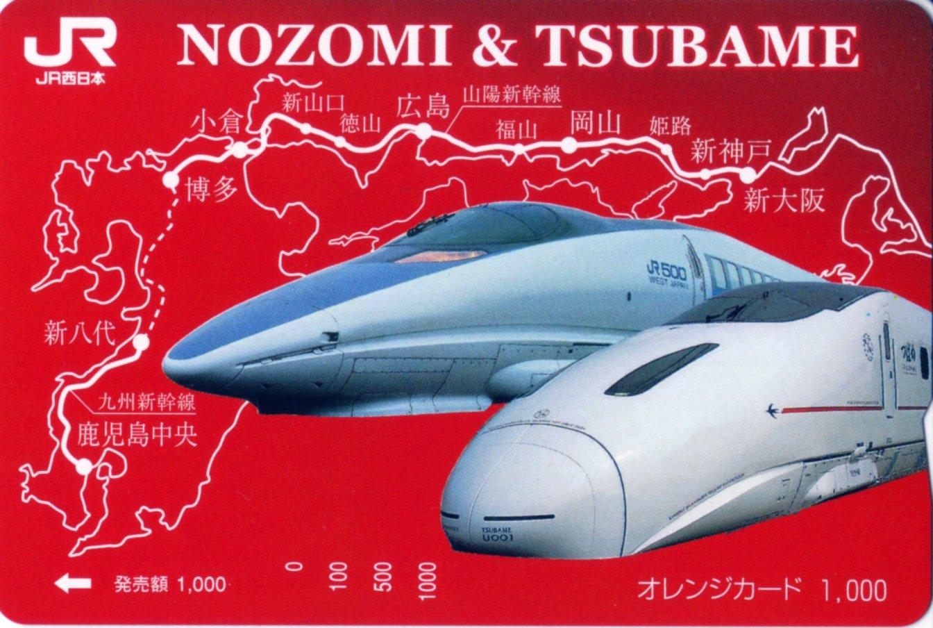 Shinkansen Nozomi & Tsubame