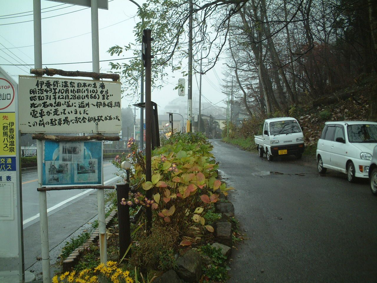 Lost Ikaho Station.