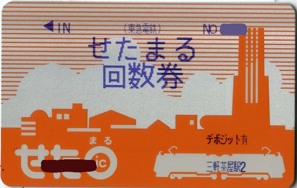 Setamaru IC Card Front Side
