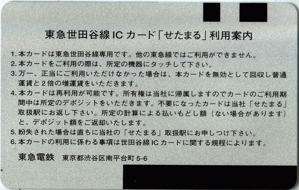 Setamaru IC Card Back Side