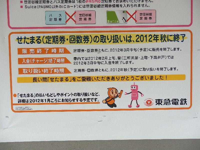 Setamaru IC Card will be terminated in Autumn 2012