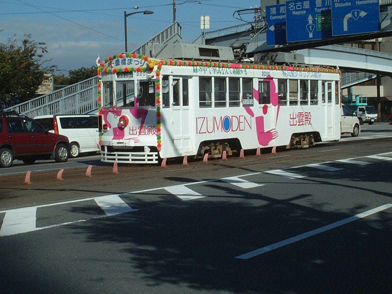 Fudagi Station