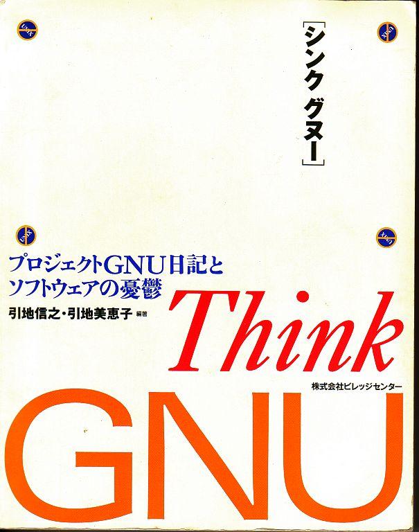 Think GNU