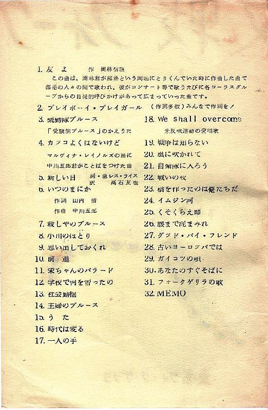 Antiwar Folksong Book