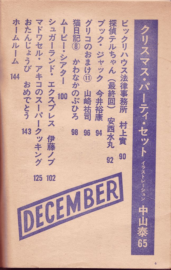 ビックリハウス 1976年12月号