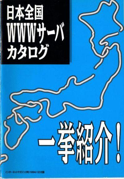 日本全国WWWサーバーカタログ