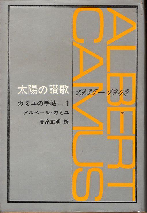 Carnets I, mai 1935-février 1942,