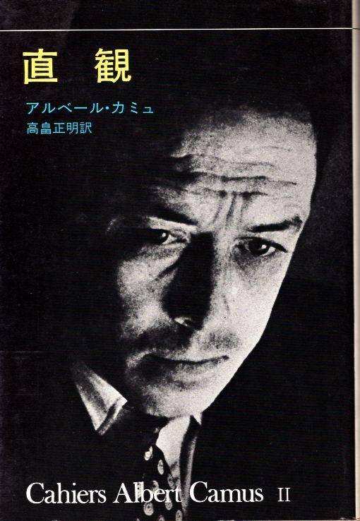 Paul Viallaneix, Le premier Camus suivi de Écrits de jeunesse d'Albert Camus