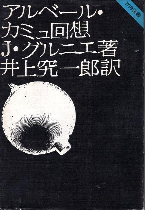 Albert Camus - Souvenirs